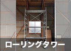 【中古】ローリングタワー