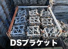 【中古】DSブラケット