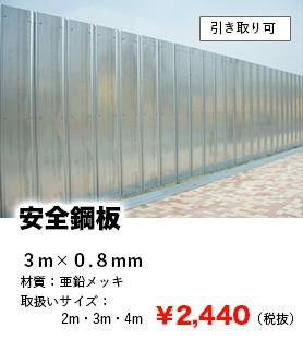 4大人気商品2位安全鋼板