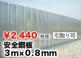 4大人気商品 2位 安全鋼板