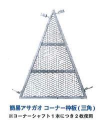 KRH_簡易アサガオ コーナー枠板(三角)
