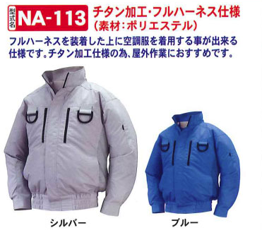 toan_オリジナル空調服 (チタン加工・フルハーネス仕様・素材:ポリエステル)_NA-1