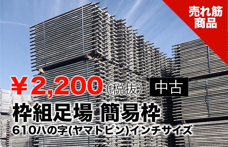 TOPスライダー_中古建枠610ハの字(ヤマトピン)インチサイズ